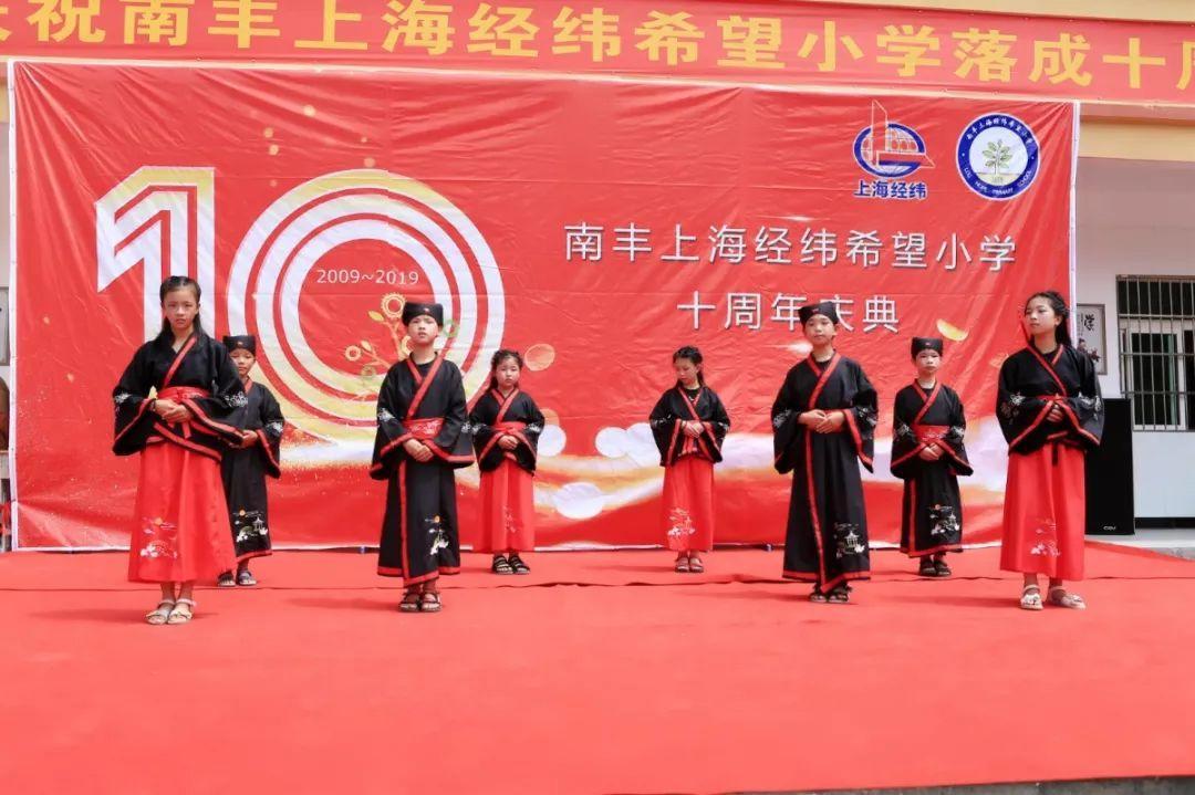LDG慈善︱南丰上海经纬希望小学十周年庆典