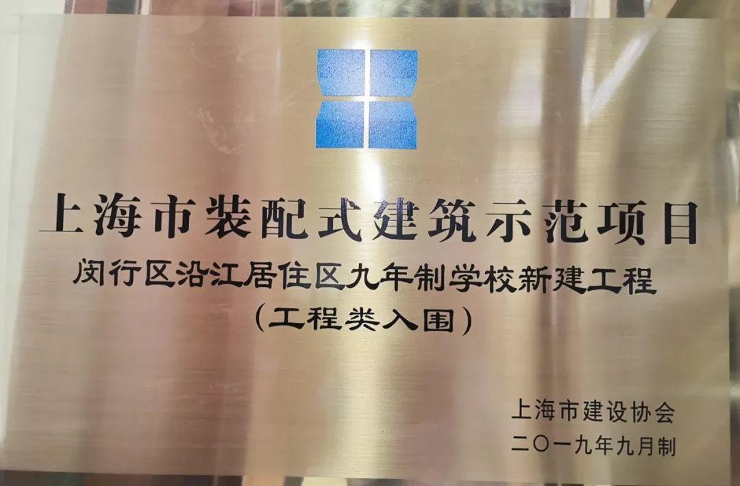 LDG装配式︱闵行区沿江居住区九年制学校新建工程
