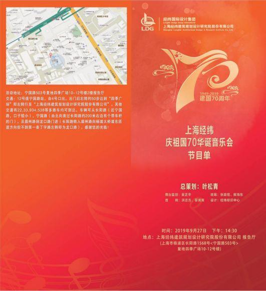 LDG动态 | 上海经纬庆祖国70华诞音乐会