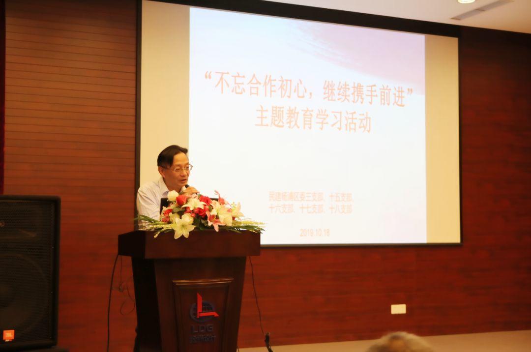 LDG动态︱民建杨浦区委五个支部联合举行主题教育学习活动