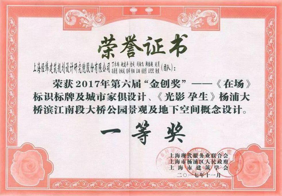 LDG动态︱原上海市委常委、副市长(上海现代服务业联合会名誉会长)周禹鹏先生一行专程赴上海经纬参观调研历届金创奖获奖作品巡展
