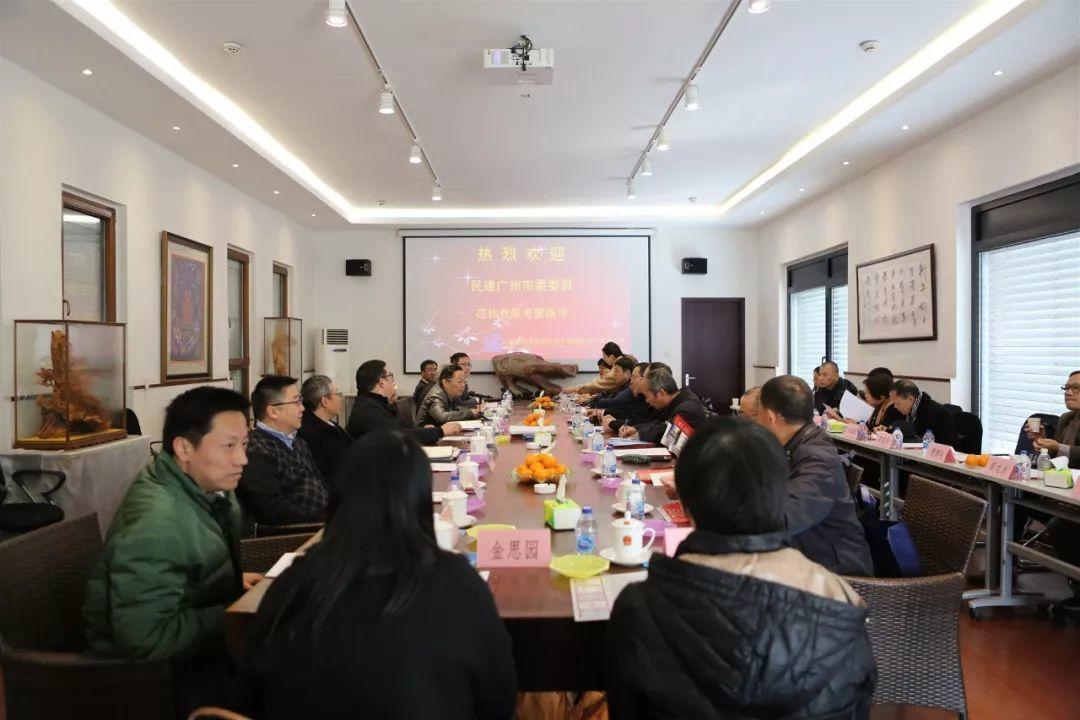 LDG民建︱民建广州市委委员代表团赴民建杨浦区委十八支部(上海经纬)调研考察