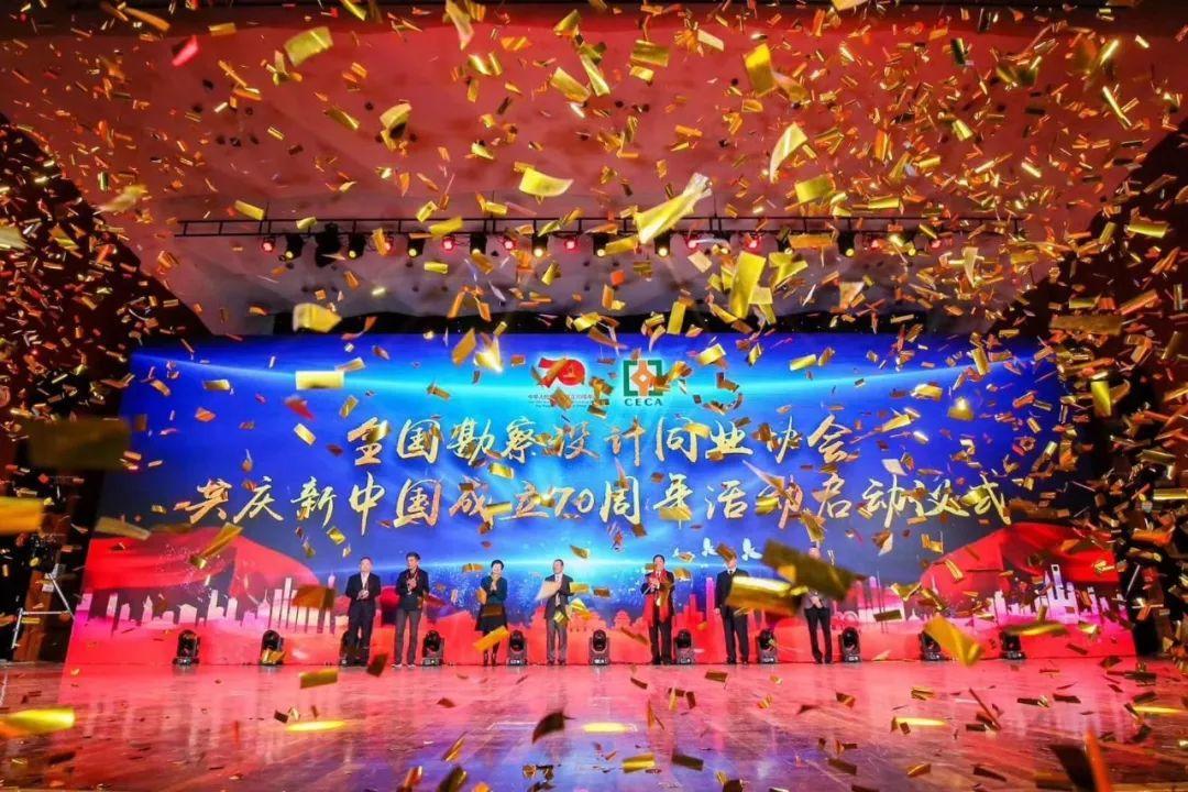 "LDG动态︱上海经纬荣获""全国优秀勘察设计企业""等殊荣"
