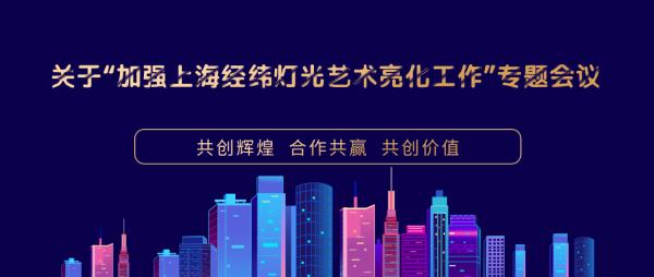 """关于""""加强上海经纬灯光艺术亮化工作""""专题会议插图"""