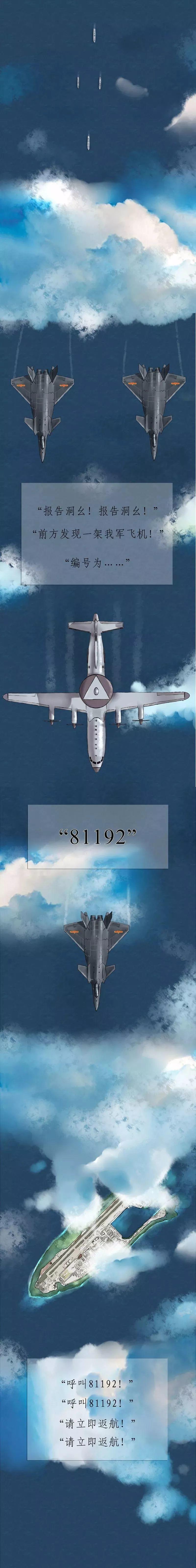 81192,我们永远等你返航!