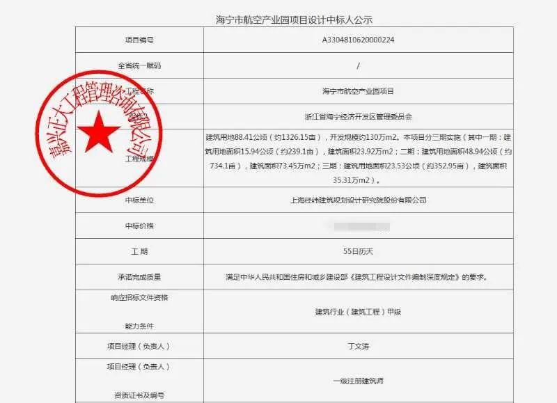 LDG喜讯︱我院中标浙江海宁市航空产业园项目
