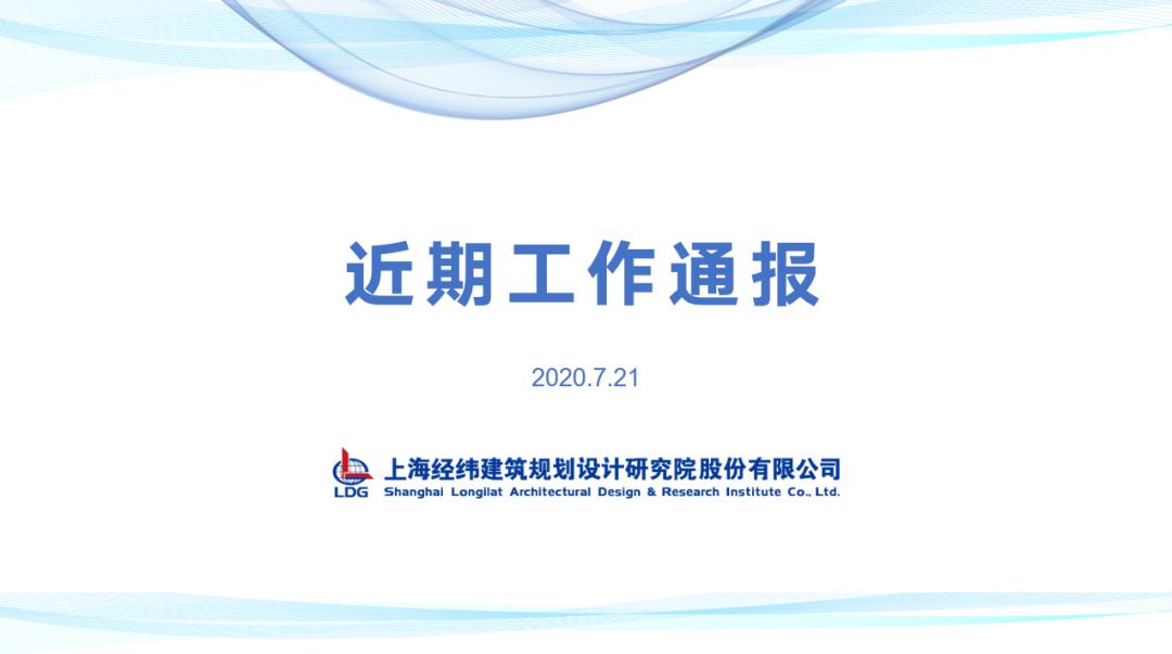 LDG动态︱2020年上海经纬第一次全体职工大会