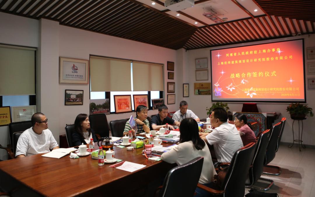 LDG动态︱上海经纬与河南省人民政府驻上海办事处签订战略合作协议