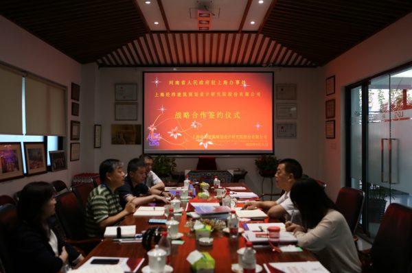 LDG动态︱上海经纬与河南省人民政府驻上海办事处签订战略合作协议插图(2)