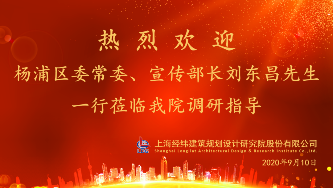 LDG动态︱杨浦区委常委、宣传部长刘东昌先生莅临我院调研指导