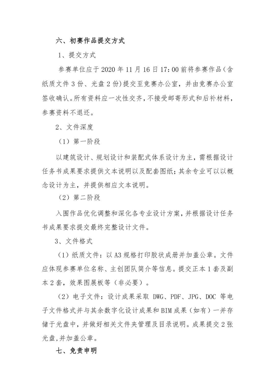 """LDG︱2020年""""地产住发杯""""上海市装配式建筑方案设计竞赛通知"""
