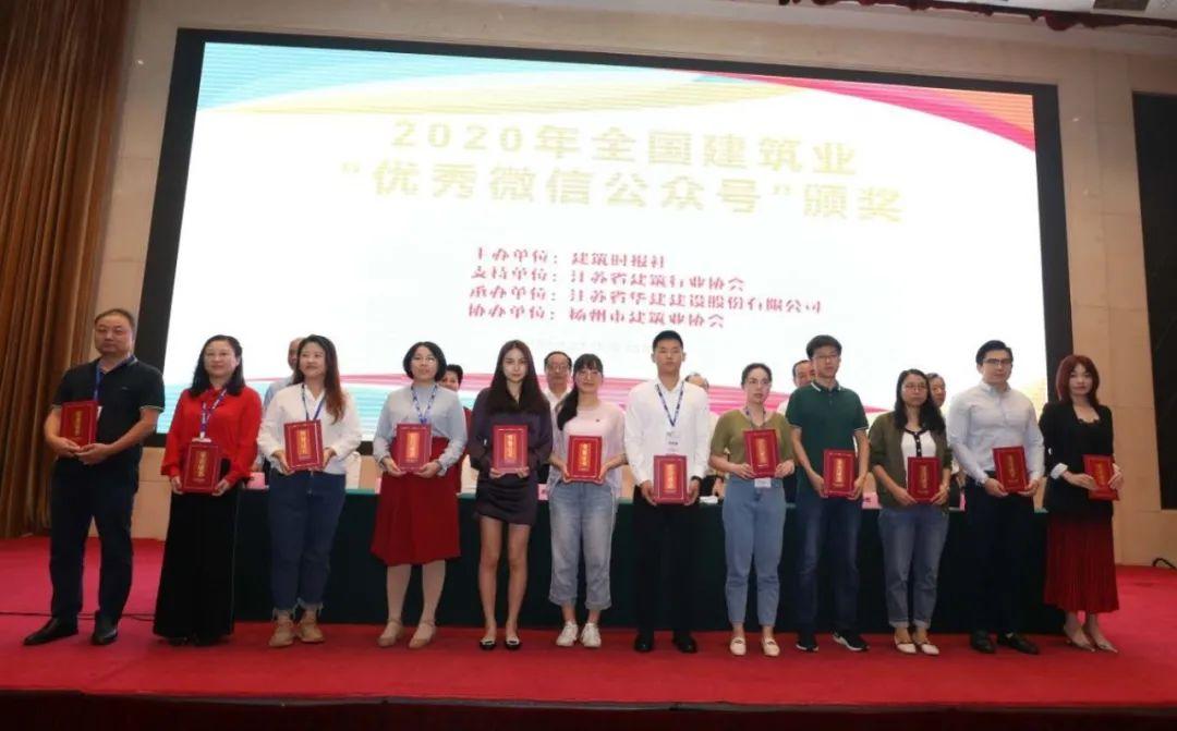 LDG喜讯︱上海经纬荣获2020年全国建筑业优秀微信公众号