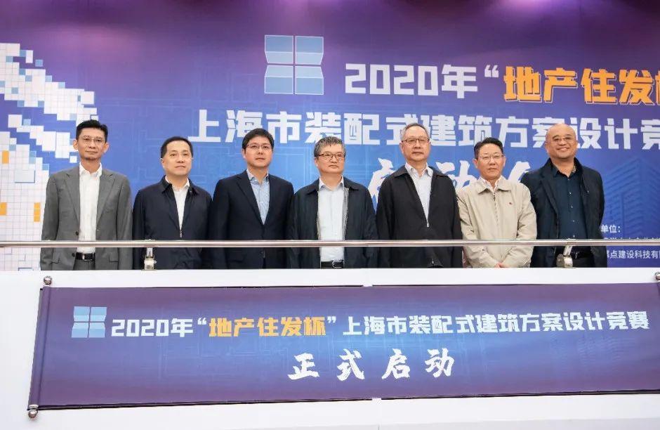 """LDG动态︱ 2020年""""地产住发杯""""上海市装配式建筑方案设计竞赛启动会正式举行"""