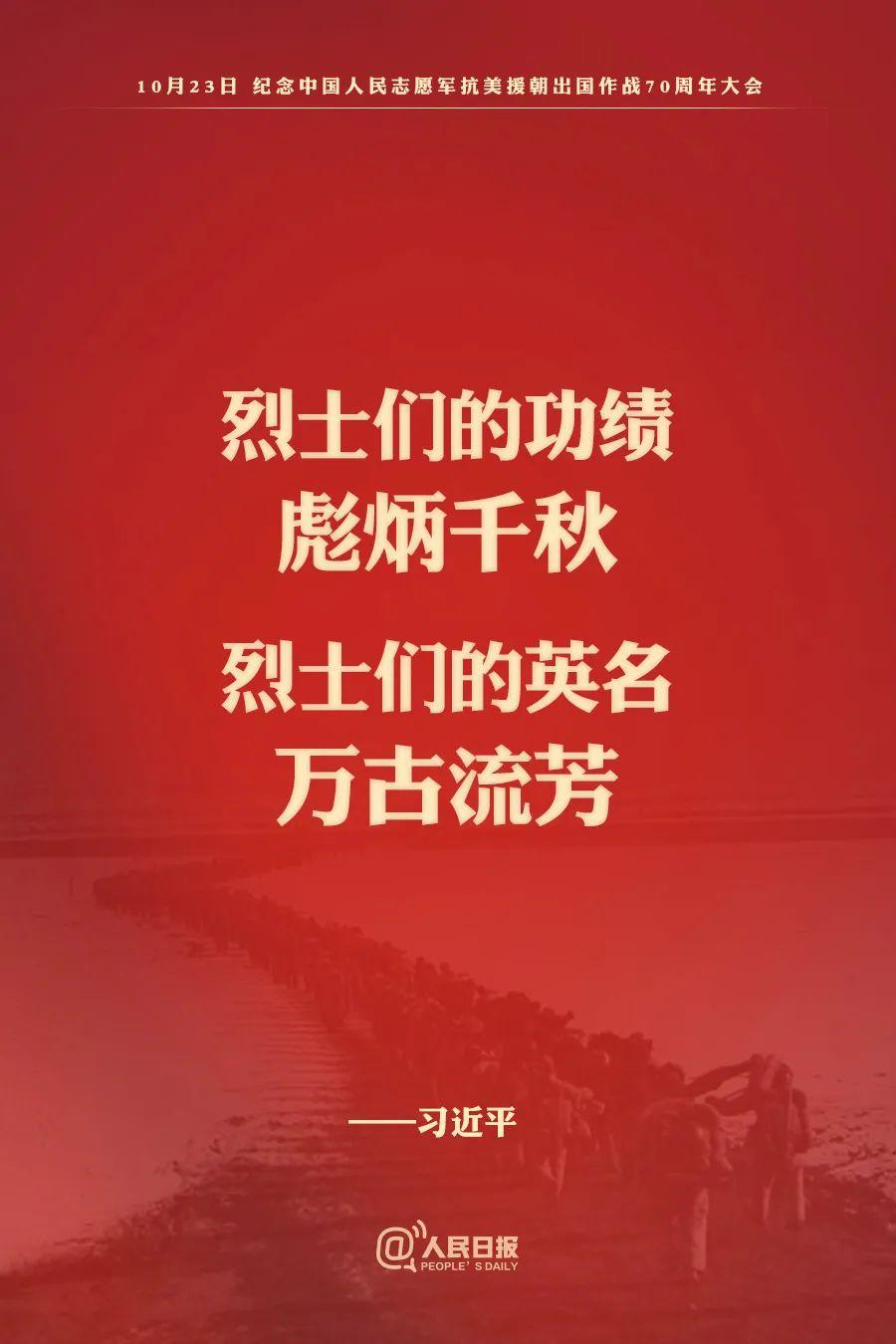 金句来了︱纪念中国人民志愿军抗美援朝出国作战70周年大会