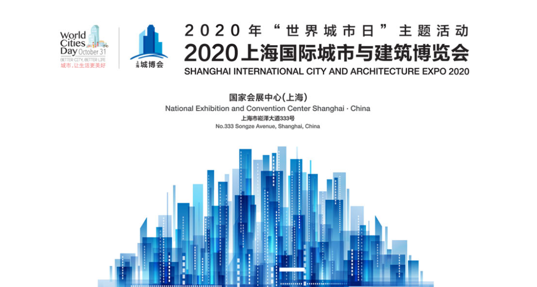 """LDG动态︱ 上海经纬""""亮相""""2020上海国际城博会"""