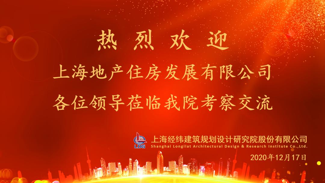LDG动态︱上海地产住发陈为董事长携管理层赴经纬考察交流