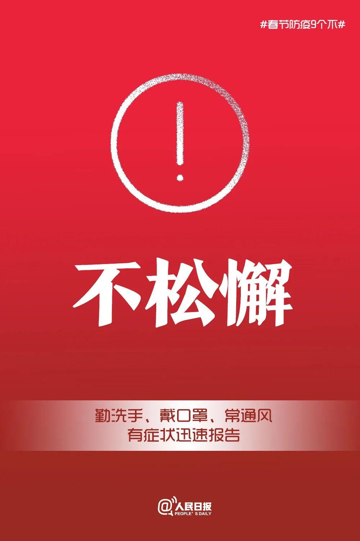 """转发倡议!春节防疫9个""""不"""""""