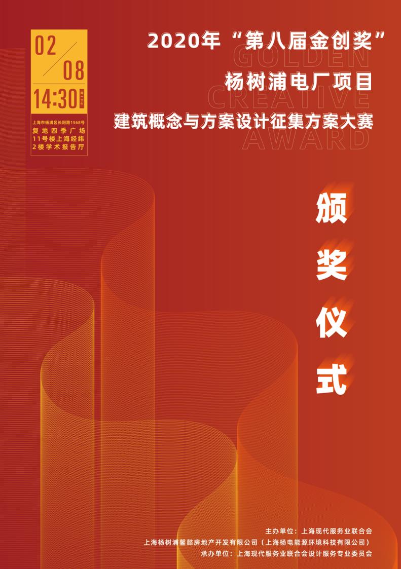 """LDG动态︱2020年第八届""""金创奖""""大赛颁奖仪式在本院隆重举行"""