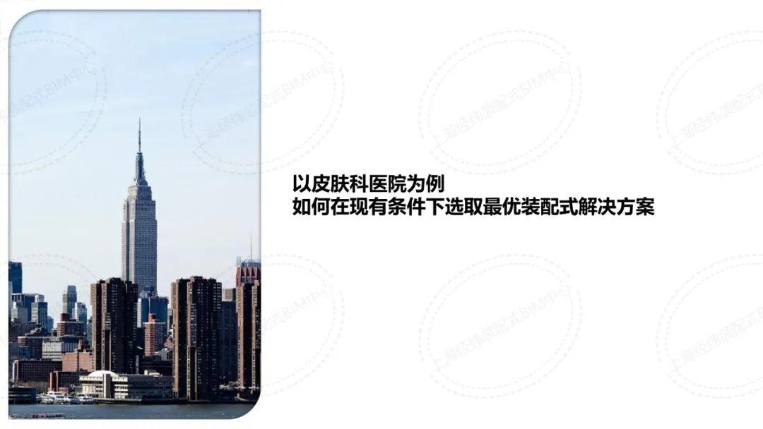 LDG云构︱基于765号文的上海市医院建筑装配式设计解决思路