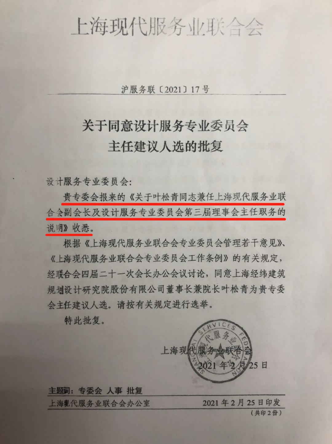 LDG动态︱上海现代服务业联合会设计服务专业委员会理事会顺利召开