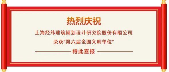 """LDG动态︱上海经纬荣获""""全国文明单位""""称号"""