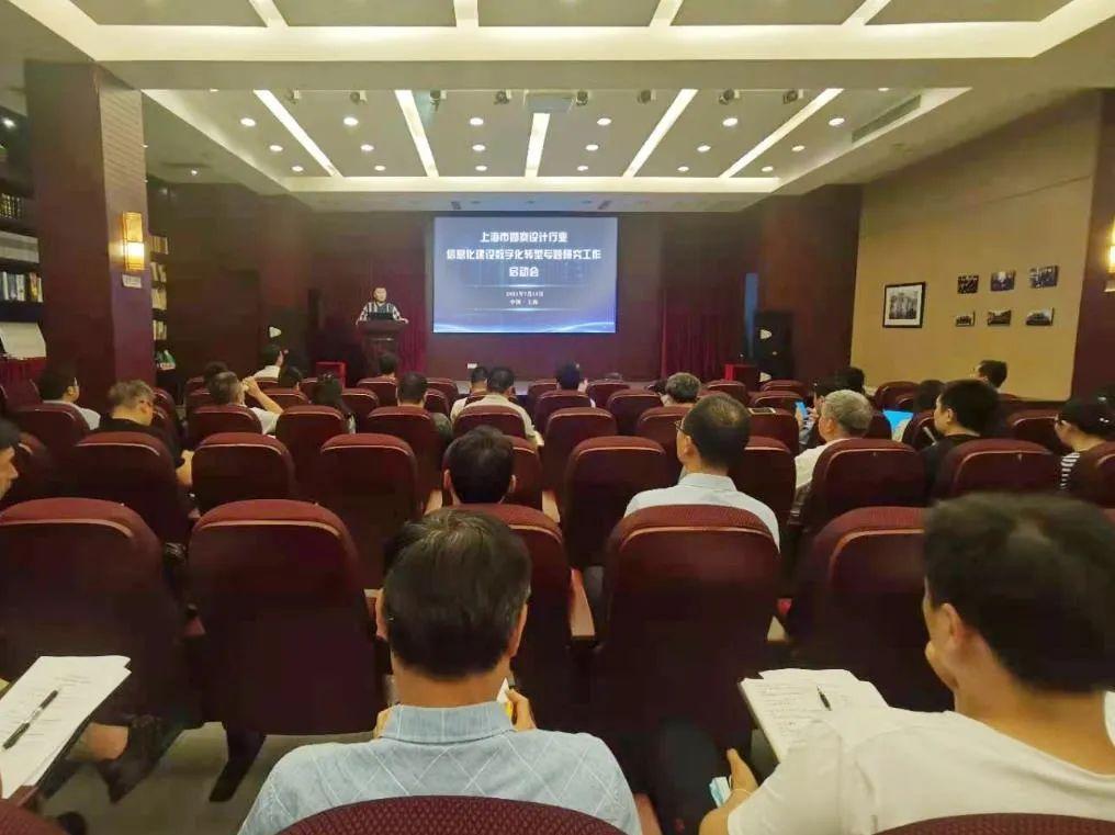 LDG动态︱上海市勘察设计行业信息化建设数字化转型专题研究工作启动会在我院成功召开