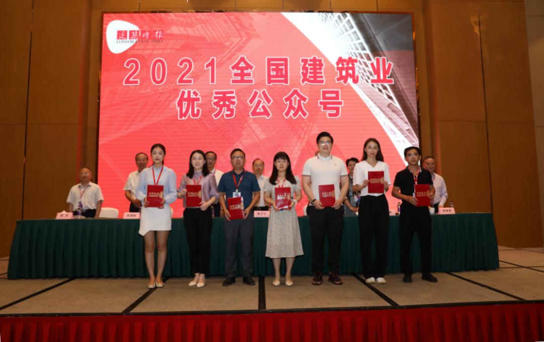 LDG动态︱2021年全国建筑业优秀微信公众号名单揭晓!