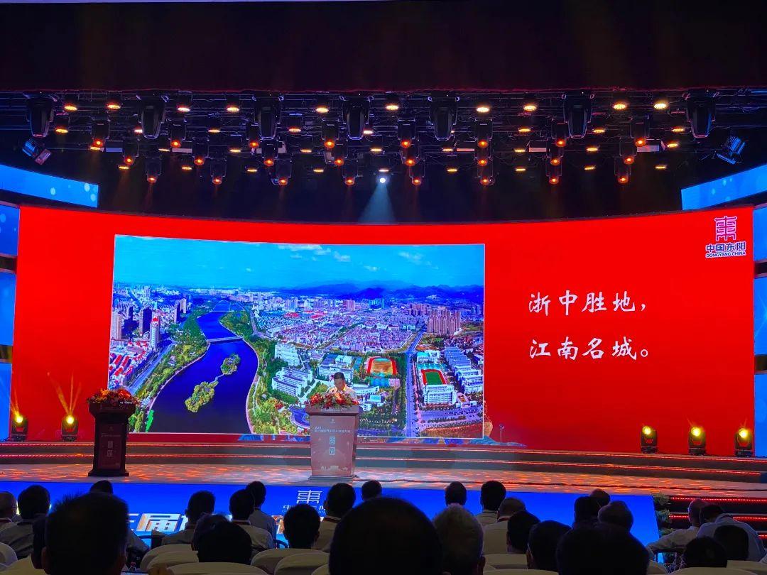 LDG动态︱中秋团圆时·共商家园事——2021第三届世界东阳人发展大会